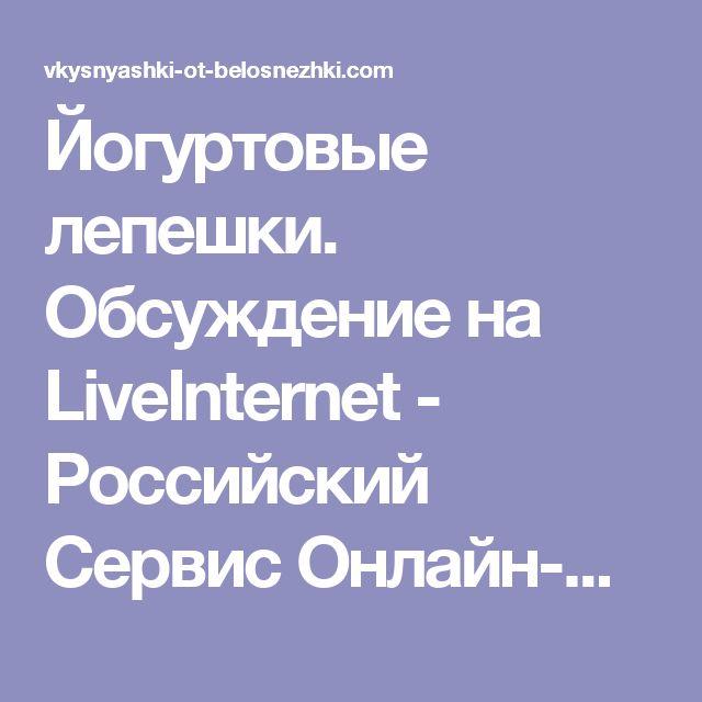 Йогуртовые лепешки. Обсуждение на LiveInternet - Российский Сервис Онлайн-Дневников