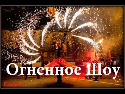 Огненное шоу в сочетании с фейерверками. Огненные номера исполняются под аккомпанемент пожарного оркестра. Шоу пронизано сюжетной линией, метафарами и приятн...