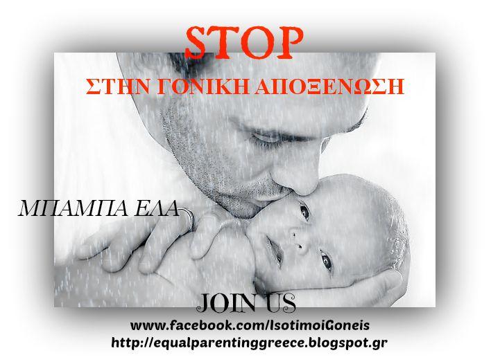 Γονεϊκή Ισότητα - Equal Parenting https://www.facebook.com/IsotimoiGoneis