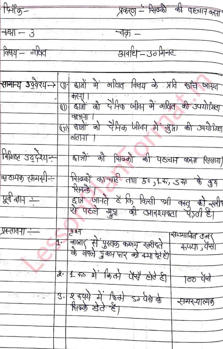 Maths Class 3 Lesson Plan In Hindi Coins Lesson Plan In Hindi Math Lessons Math Lesson Plans How to teach addition to class 3
