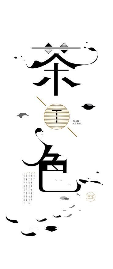 茶宅 Teas' House by Charles Ieong, via Behance