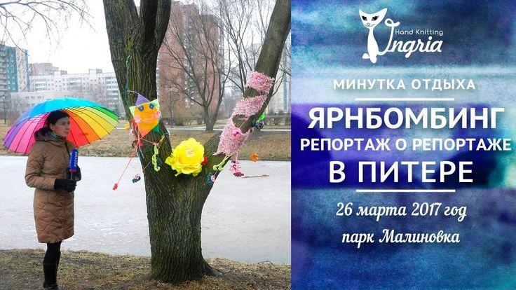Ярнбомбинг в Санкт-Петербурге. ㋛ Встречаем весну вместе