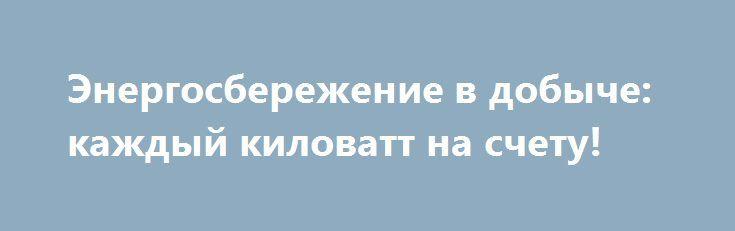 Энергосбережение в добыче: каждый киловатт на счету! http://www.nftn.ru/blog/ehnergosberezhenie_v_dobyche_kazhdyj_kilovatt_na_schetu/2016-08-22-1876  Задачи эффективного потребления топливно-энергетических ресурсов всегда являлись весьма актуальными для отечественной нефтегазовой отрасли, и ТНК-ВР – не исключение. Сегодня ситуация дополнительно осложняется снижением мировых цен на нефть, увеличением доли энергозатрат в себестоимости продукции, а также значительным ростом цен на покупку…