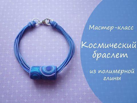 Делаем космический браслет с нитями из полимерной глины - Ярмарка Мастеров - ручная работа, handmade
