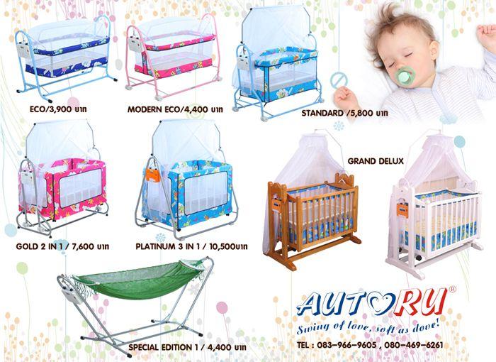 เปลไกวไฟฟ้าหลากหลายรุ่น ลดราคาพิเศษ ♥♥ สนใจสินค้าหรือเป็นตัวแทนติดต่อสอบถามได้ที่ ♥♥ Website : http://www.mom2babyshop.com Tel : 083-966-9605,080-469-6261 Line Id : mom2babyshop In Box : https://www.facebook.com/messages/mom2babyshop  Mail : mom2babyshop@gmail.com