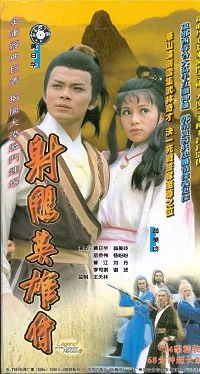 Hong Kong Drama: The Legend of the Condor Heroes (1982 TV series)