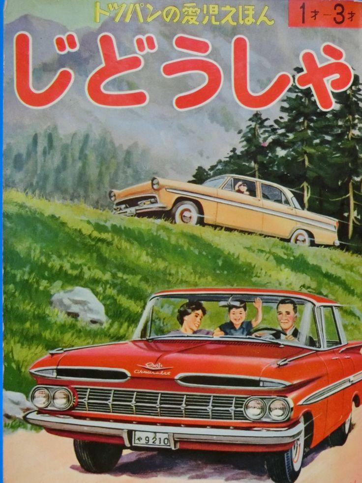 ★1959年シボレー・インパラ 涙摘型テールのインパラ 雪の東京 ~ 自動車カタログ棚から207 の画像|ポルシェ356Aカレラ