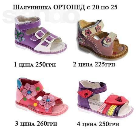 Ортопедическая обувь для девочки киев
