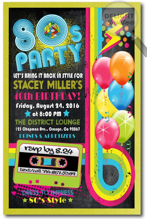 1980's 40th Birthday Party Invitations, expertly printed on metallic paper and artfully hand-mounted on super thick chartreuse green 130# card stock, these are the perfect 80's theme invites!
