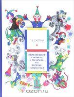 Художественная литература - купить, большой выбор книг из каталога Художественная литература на Ozon.ru