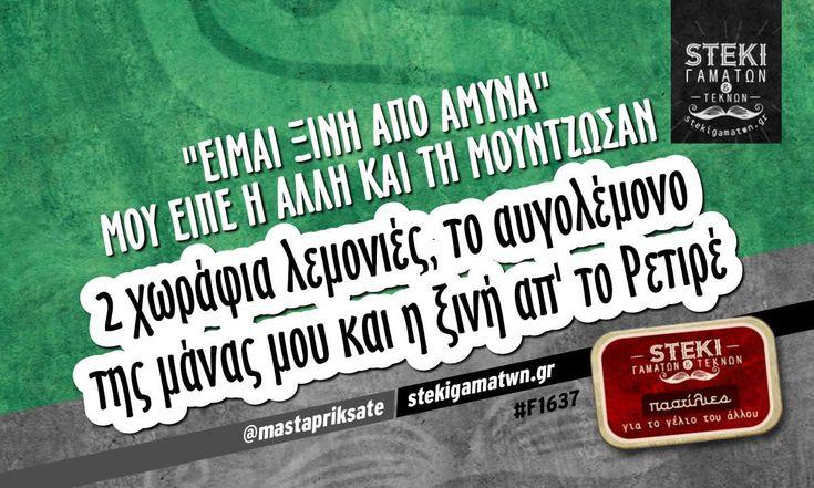 """""""Είμαι ξινή από άμυνα"""" @mastapriksate - http://stekigamatwn.gr/f1637/"""