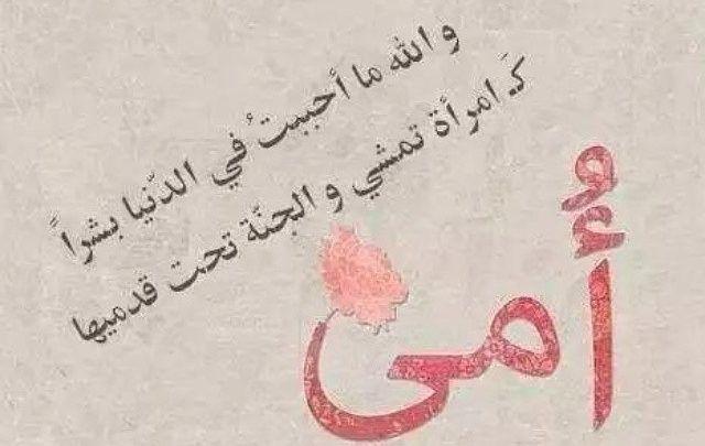 خواطر الأم الحنونة احلي واجمل عبارات عن فضل الأم Broken Relationships Arabic Quotes Infinity Tattoo