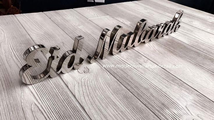 Eid Mubarak English 3D Display Décor Steel via Modern Wall Art UK. Click on the image to see more!