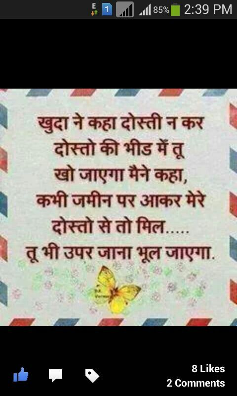 Pin by Munish Kumar on Faith | Hindi quotes, Quotes, Faith