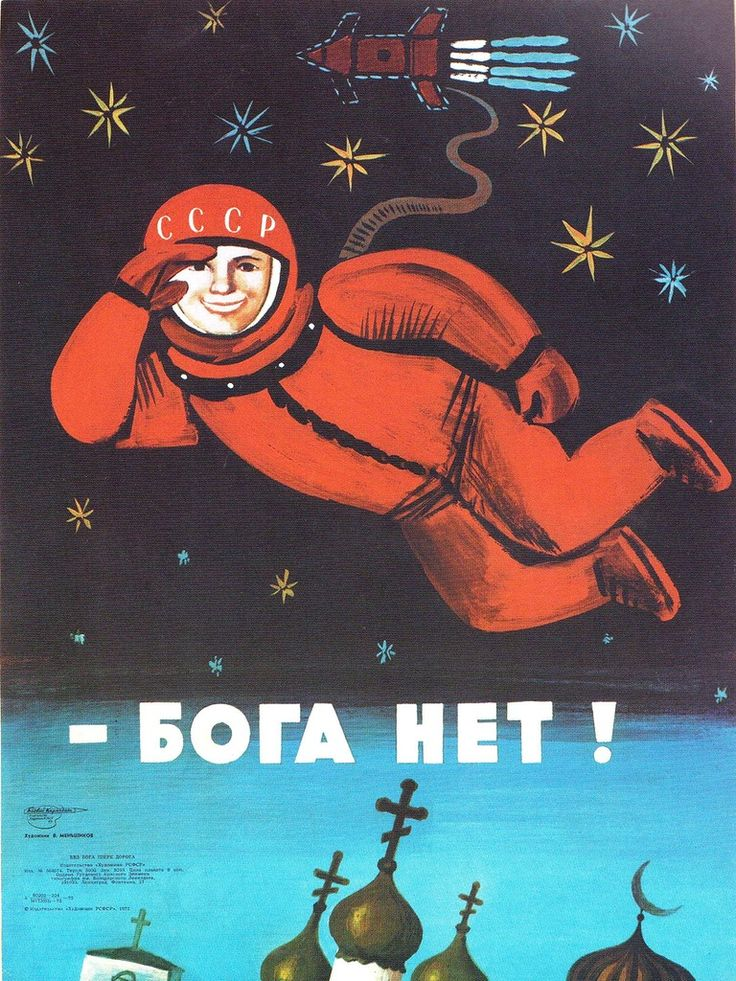 "sourcesforcourses: "" 1975 Soviet Propaganda poster, the text reads 'There is no God' """