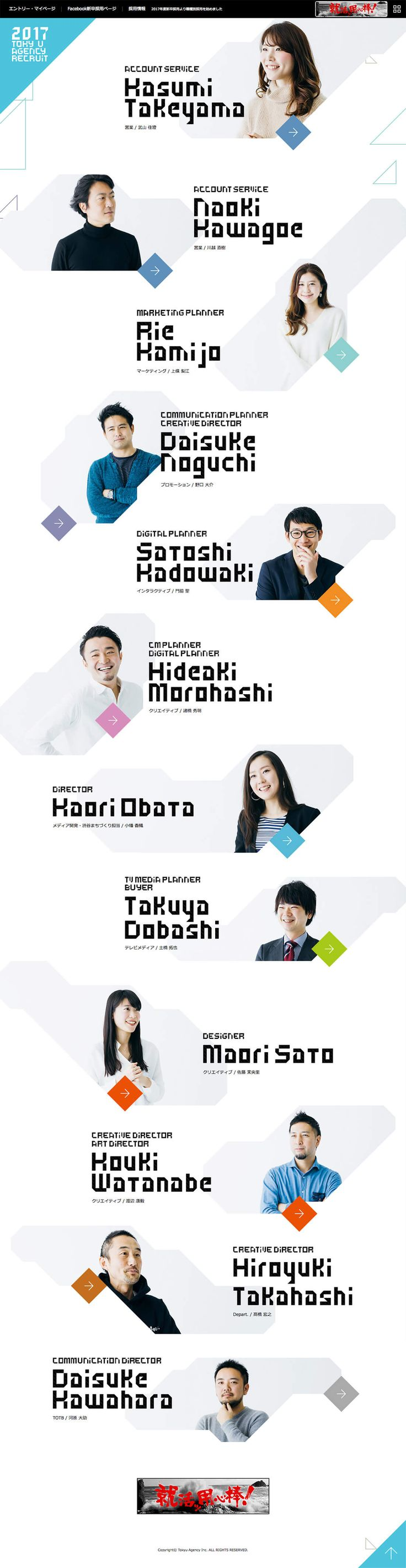 Tokyu Agency Inc. Recruit site – Grids : Design Inspiration and Showcase