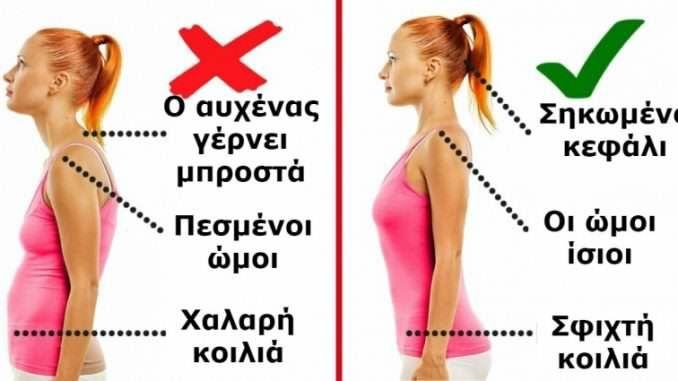 Διορθώστε την στάση του σώματός σας και αποκτήστε ίσια πλάτη με 10 εύκολες Ασκήσεις! :http://elanadeis.gr/9-χρήσιμες-θεραπείες-για-διευρυμένο-πρ/