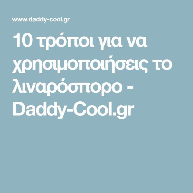 10 τρόποι για να χρησιμοποιήσεις το λιναρόσπορο - Daddy-Cool.gr