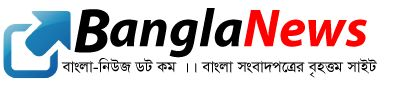 Bangla News is a great Bangla newspaper site for Bengali speaking community. Banglanews has an amazing collection of all Bangladesh newspapers published from Bangladesh, India and abroad.