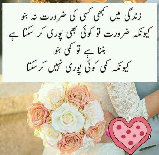 Meaning Of Warriors In Urdu Language: 748 Best Images About Urdu Sweet Language On Pinterest