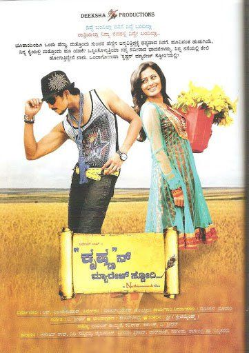 Krishnan Marriage Story Kannada Movie Online - Ajay Rao, Nidhi Subbaiah and Jai Jagadish. Directed by Nuthan Umesh. Music by Sridhar V. Sambhram. 2011 [U] ENGLISH SUBTITLE
