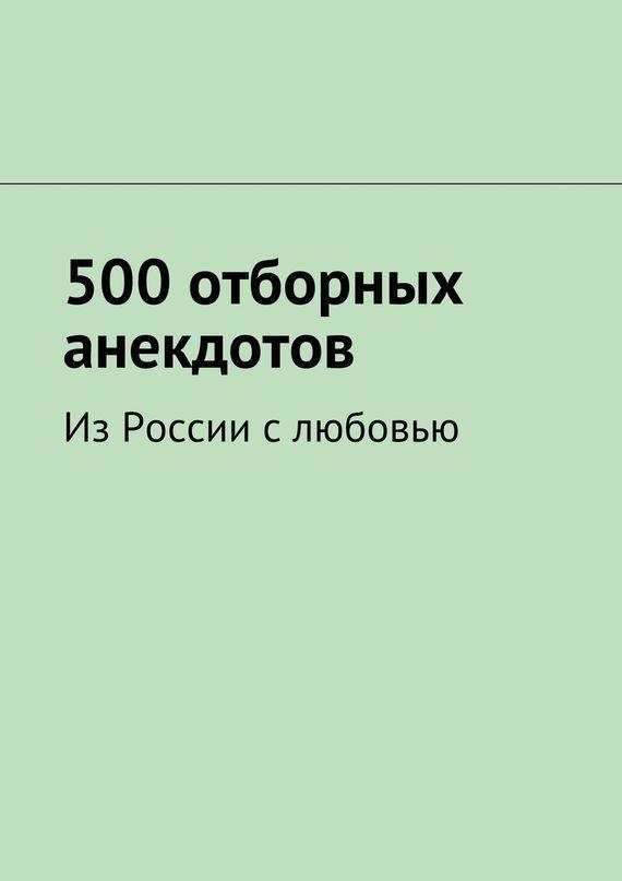 500отборных анекдотов #читай, #книги, #книгавдорогу, #литература, #журнал, #чтение