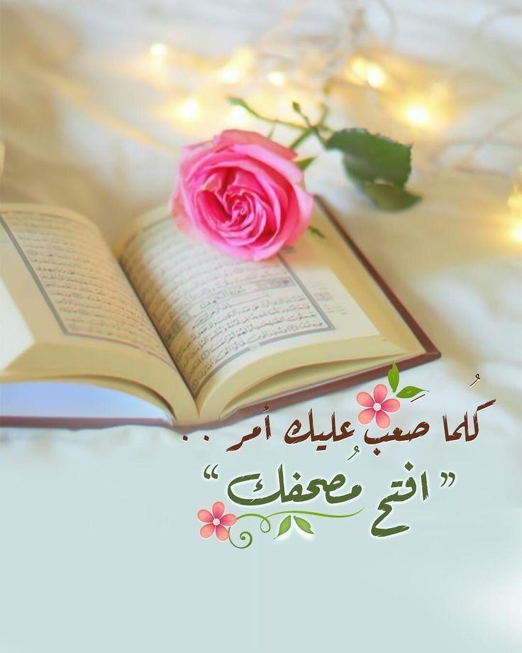 Pin By ام ماريا On رمزيات القرآن الكريم Quran Wallpaper Islamic Quotes Quran Islam For Kids