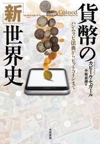 貨幣の「新」世界史ハンムラビ法典からビットコインまで/私たちはなぜこれほど「お金」に翻弄されるのか?ーー2008年の金融危機の渦中でこんな疑問を抱いたウォール街の投資銀行家が、日本を含む25カ国以上を訪れ、脳科学、行動経済学、歴史学、宗教学、古銭学などの専門家に取材を重ね、「お金」の起源とその魔力に迫る。ポール・ヴォルカー、リチャード・ブランソン、ジミー・カーターら名だたる著名人が賛辞を寄せ、《ニューヨーク・タイムズ》、《フィナンシャル・タイムズ》などの主要メディアで絶賛を浴びたベストセラー。序文・ムハマド・ユヌス(グラミン銀行創設者、ノーベル平和賞受賞者)。