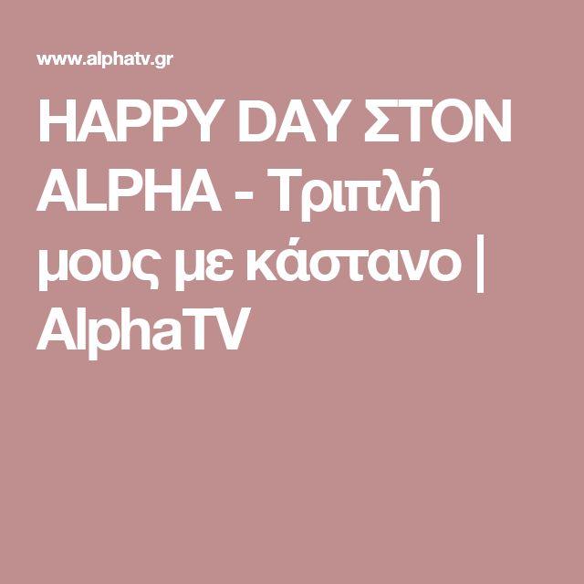 HAPPY DAY ΣΤΟΝ ALPHA - Τριπλή μους με κάστανο   AlphaTV