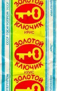 фантики от конфет в ссср фото: 4 тыс изображений найдено в Яндекс.Картинках