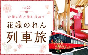 【特集】北陸の和と美を求めて 花嫁のれん列車旅