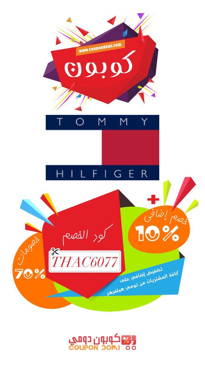 أحدث كوبون خصم تومي هيلفيغر 10 توفير إضافي على كافة المشتريات من Tommy Hilfiger 10 Things Person Personal Care
