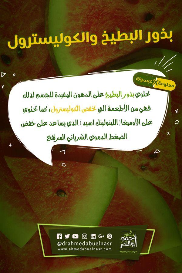 معلومةxكبسولة معلومة النهاردة عن البطيخ و الكوليسترول تحتوي بذور البطيخ علي الدهون المفيدة للجسم لذلك فهي من الاطعمه التي تخفض الكوليسترول كما تح Playbill