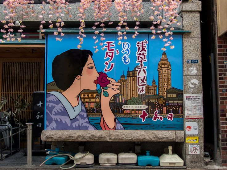 """Passing early in the morning from """"Teuchisoba Towada"""" in Sushiya Dori/Street/gallery (http://www.pinterest.com/pin/196047390003333497/) one gets to see this shutter artwork with the slogan """"Asakusa's Rokku/sixth quarter is always modern"""" echoing the pre-war days; the big building in the artwork was Japan's first """"skyscraper"""", the """"Ryounkaku"""" or """"Asakusa Junikai"""" (i.e. """"12 floors"""") built in 1890 and destroyed at the Great Earthquake of 1923. Taken on April 8, 2014. © Grigoris A. Miliaresis"""