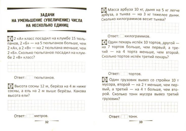 Примеры составные задачи 2 класс