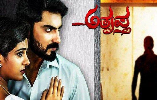 Athruptha Kannada Movie 2018