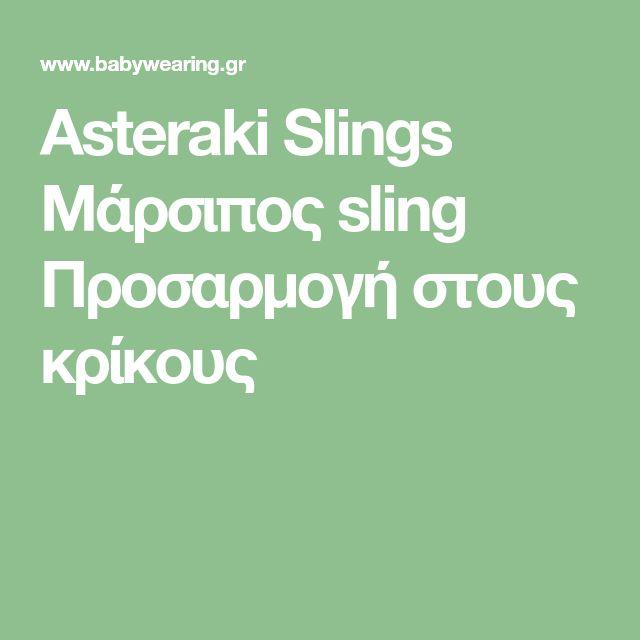 Asteraki Slings Μάρσιπος sling Προσαρμογή στους κρίκους