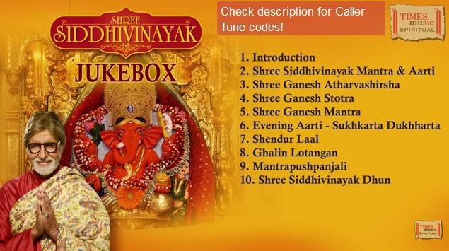 Shree Siddhivinayak Mantra And Aarti Amitabh Bachchan