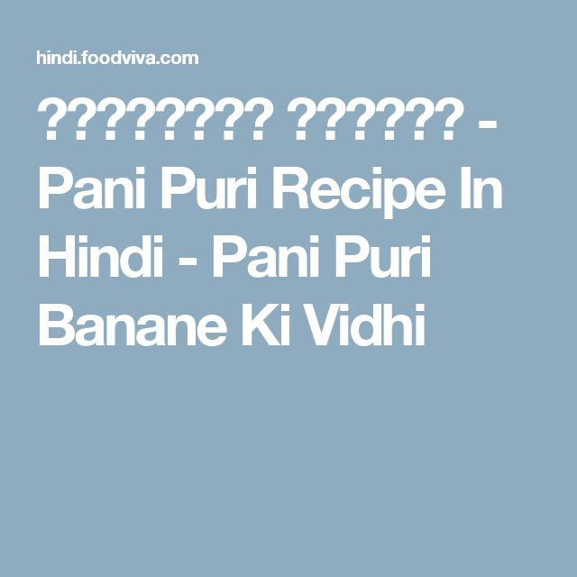 पानीपुरी रेसिपी - Pani Puri Recipe In Hindi - Pani Puri Banane Ki Vidhi