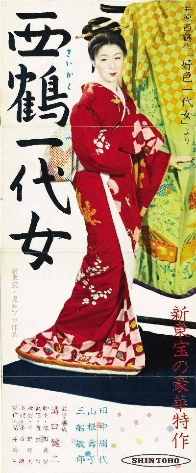 La vida de Oharu - Saikaku ichidai onna - Kenji Mizoguchi 1952. Uno de los dramas mas bellos de Mizoguchi