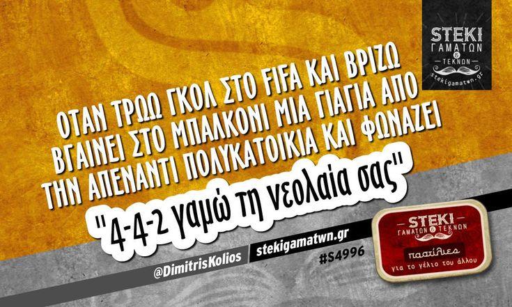 Όταν τρώω γκολ στο fifa  @DimitrisKolios - http://stekigamatwn.gr/s4996/