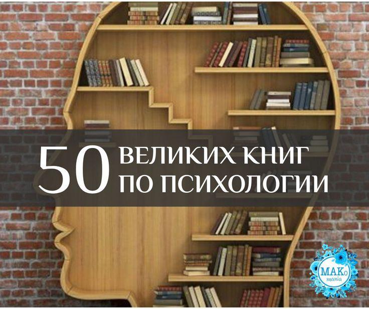 50 великих книг по психологии (со ссылками)