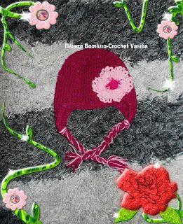 ΠΛΕΚΤΑ ΒΑΣΙΛΕΙΑ - CROCHET VASILIA : Σκουφάκι με παγιέτες με  εντυπωσιακό λουλουδι!!