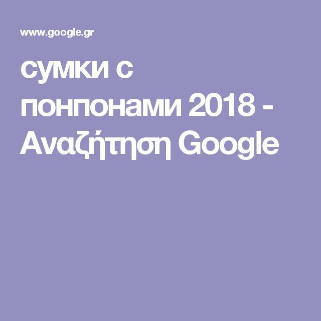 сумки с понпонами 2018 - Αναζήτηση Google