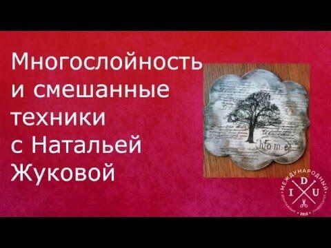 https://vk.com/idu_decoupage - присоединяйтесь к Университету декупажа! Наталья Жукова на этом вебинаре показывала, как сделать многослойные потертости путем влажного снятия краски, а так же показала, как делать вживление мотива на грунт и дополнить красоту штампами. https://www.youtube.com/watch?v=SRlnoJF0PGk