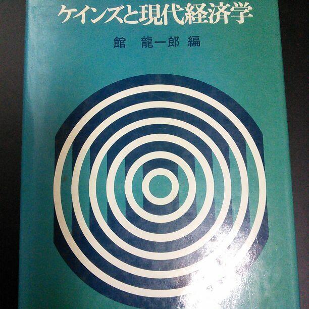 メルカリ商品: 【古本】館龍一郎編『ケインズと現代経済学』 #メルカリ