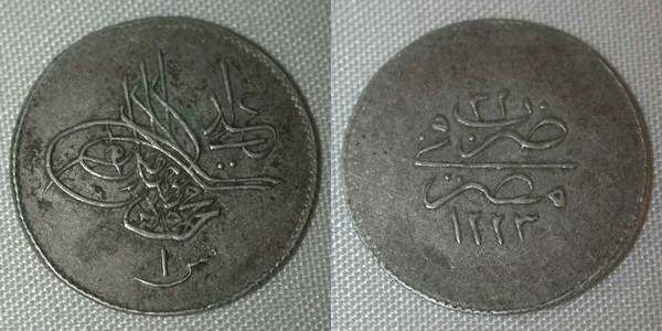 Rare Extremely Fine Silver Coin 1838 AD 1223 AH Year 32 Egyptian One Qirsh Ottoman Sultan Mahmud II