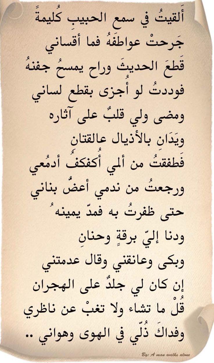 شعر فصيح جميل Love Words Magic Words Cool Words