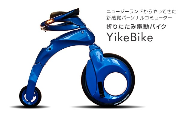 YikeBike electric folding bike commuter personal new sensation came from New Zealand  http://event.rakuten.co.jp/auto/selection/2011/1111/