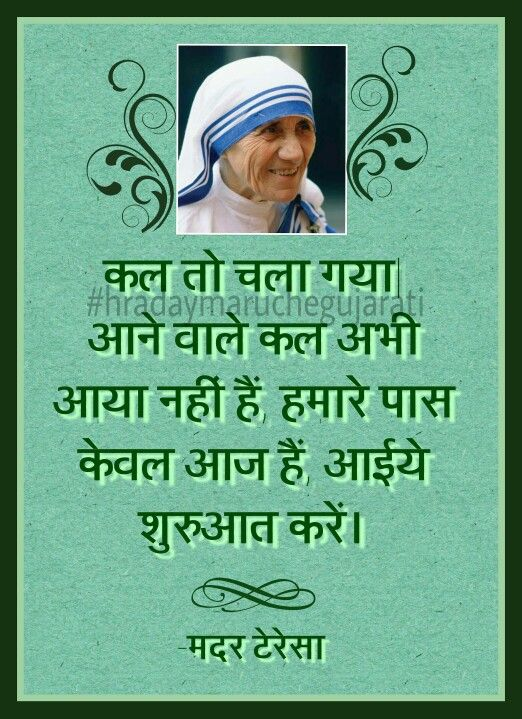 Best Quotes For Mother In Hindi: 56 Best Images About HINDI On Pinterest